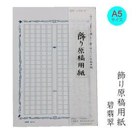 あたぼう 飾り原稿用紙 碧翡翠 A5サイズ GK-0006A5