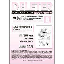 デリーター 漫画原稿用紙 Bタイプ プロ・投稿用/無地 B4/110kg 201-1009(DELETER)