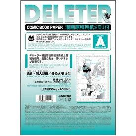 【5冊まとめ】デリーター 漫画原稿用紙 Aタイプ B5・同人誌用/外枠メモリ付 A4/135kg 201-1032 (DELETER)