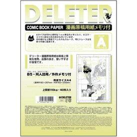 【5冊まとめ】デリーター 漫画原稿用紙 Aタイプ B5・同人誌用/外枠メモリ付 A4/110kg 201-1033 (DELETER)