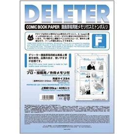 デリーター 漫画原稿用紙 Fタイプ プロ用投稿サイズ/外枠メモリ付墨トンボ入 B4/135kg(DELETER)