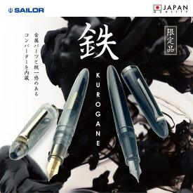 【西日本先行販売】セーラー万年筆 プロフィットジュニア 限定万年筆 鉄−クロガネ GT/BT
