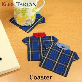 KOBE TARTAN コースター (神戸タータン/タータンチェック)