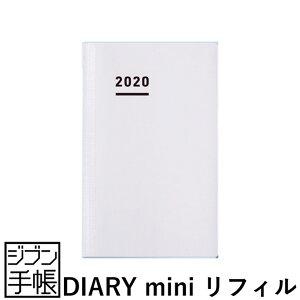 【在庫限り特価】コクヨ ジブン手帳minii/ミニ 2020年 DIARY/ダイアリー リフィル ニ-JRM