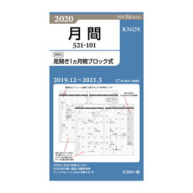 《月間》ノックス 2020年 手帳 リフィル バイブルサイズ 日付入り 見開き1ケ月間ブロック式 521-101 (KNOX レフィル)