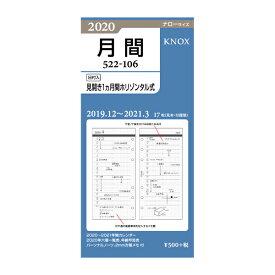 《月間》ノックス 2020年 手帳 リフィル ナローサイズ 日付入り 見開き1ケ月間ホリゾンタル式 522-106 (KNOX レフィル)