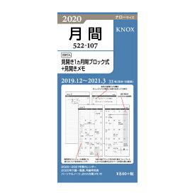 《月間》ノックス 2020年 手帳 リフィル ナローサイズ 日付入り 見開き1ケ月間ブロック式+見開きメモ 522-107 (KNOX レフィル)