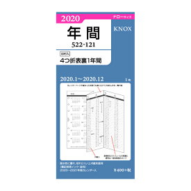 《年間》ノックス 2020年 手帳 リフィル ナローサイズ 日付入り 4つ折表裏1年間 522-121 (KNOX レフィル)
