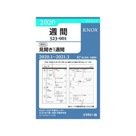 《週間》ノックス 2020年 手帳 リフィル ミニ6サイズ 日付入り 見開き1週間 523-001 (KNOX レフィル)