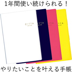 願いを叶える手帳 2020年 手帳 10月始まり ダイアリー CITTA(チッタ) A5