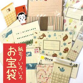 紙製品福袋 古川紙工 紙モノいろいろ お宝袋 10点以上詰め合わせ QB48-1000