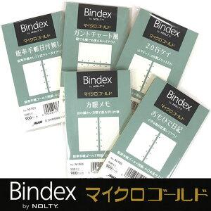 【先行販売】バインデックス ...