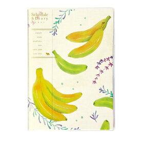 2021年 手帳 クツワ カラーインデックス手帳 A5 薄型 バナナとハーブ 007SHB スケジュール帳 ダイアリー かわいい