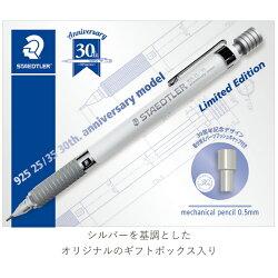 12月上旬発売【数量限定】ステッドラーシャープペンシルパールホワイト0.5mm92535-00シリーズ30周年記念Staedtler製図用シャープ