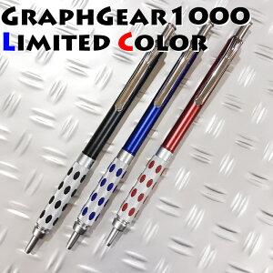 ぺんてる グラフギア1000 西日本限定カラー シャープペンシル 黒×銀/赤×銀/青×銀 0.5mm PG1015 製図シャープ シャーペン Pentel GRAPHGEAR1000