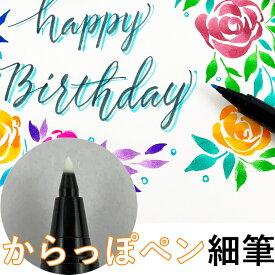 【先行販売】からっぽペン 細筆 カートリッジ式 スポイト付き ECF160-601 呉竹 好きなインクが使えるカートリッジペン