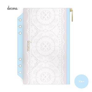 レイメイ decona デコナ システム手帳 ステーショナリーポーチ A5サイズ用 ブルー/バイオレット/ピンク/ブラック HAR499