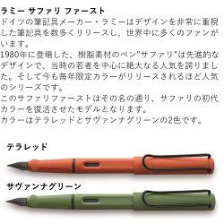 【数量限定】ラミーサファリファーストセット万年筆&ボールペンテラレッド/サヴァンナグリーン