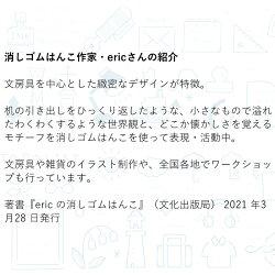 けしごむハンコ作家・ericさん×NAGASAWAコラボデザインテンプレートエリックナガサワステンシル
