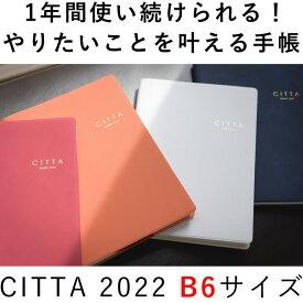 願いを叶える手帳 2022年 手帳 スケジュール帳 CITTA|チッタ B6サイズ 2021年10月始まり ダイアリー ホワイト/レッド/オレンジ/ネイビー