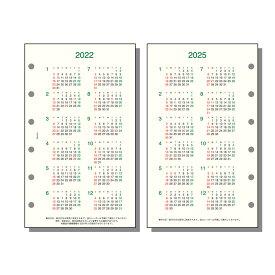 レイメイ 2022年 システム手帳リフィル ダヴィンチ ポケット/ミニ6 4年カレンダー DPR2239