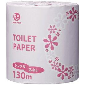 ジョインテックス 業務用トイレットペーパー S130m×48個 N024J (衛生紙用品/トイレ用品 トイレットペーパー /トイレットペーパー)
