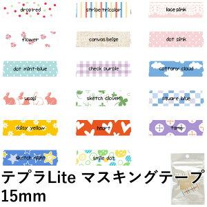 キングジム/KING JIM 「テプラ」Lite マスキングテープ 15mm幅 テプラライト テープカートリッジ マステ