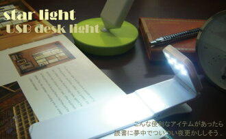 Starlight USB lamp (book light / lamp)