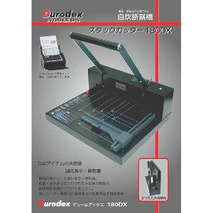 断裁機 180DX A4対応 折りたためる裁断機 デューロデックス スタックカッター 180DX(自炊/裁断/断裁)