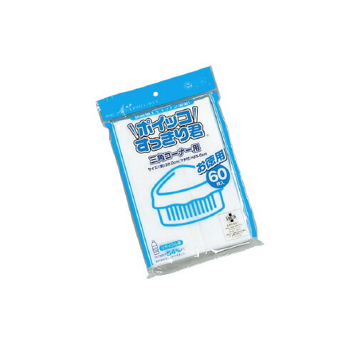 福助工業 不織布水切ゴミ袋 お徳用 三角コーナー用 60枚 133094 (1パック(60枚入))