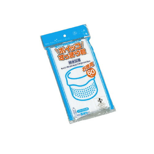 福助工業 不織布水切ゴミ袋 お徳用 排水口用 60枚 133116 (1パック(60枚入))