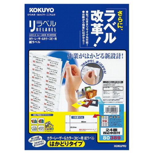 コクヨ カラーLBP&コピー用紙ラベル リラベル 24面四辺余白付 20枚入 LBP-E80389 (1袋(20枚入))