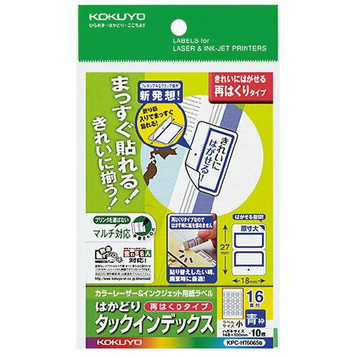 コクヨ カラーLBP&IJP用タックインデックス 再はくり ハガキ 16面 10枚 青枠 KPC-HT6065B (1袋(10枚入))