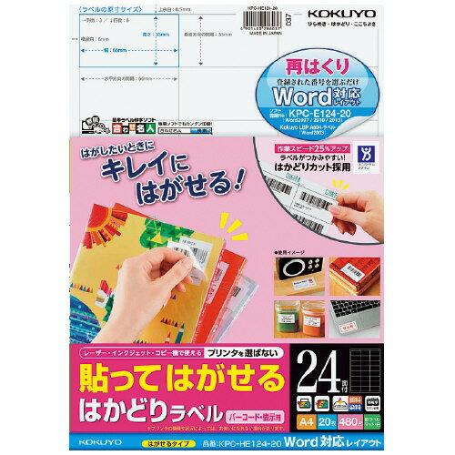 コクヨ 貼ってはがせる はがせるラベル A4 24面 20枚 KPC-HE124-20 (1袋(20枚入))