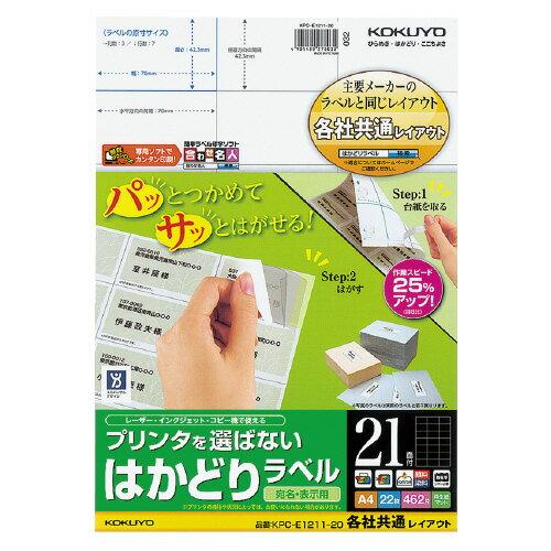 コクヨ プリンタを選ばないはかどりラベル A4 21面 22枚入り KPC-E1211-20 (1袋(22枚入))