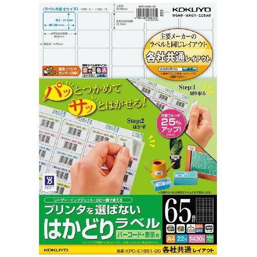 コクヨ プリンタを選ばない はかどりラベル A4 65面 22枚 KPC-E1651-20 (1袋(22枚入))