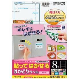 コクヨ 貼ってはがせる はがせるラベル A4 8面 100枚 KPC-HE1081-100 (1袋(100枚入))