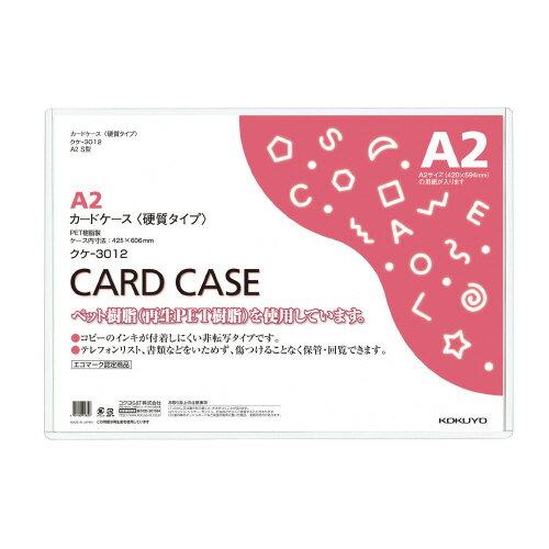 コクヨ カードケース(環境対応) 硬質タイプ A2 クケ-3012 (1枚)
