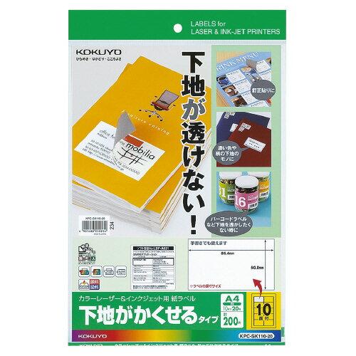 コクヨ カラーレーザー&インクジェット用紙ラベル 下地がかくせるタイプA4 20枚 10面 KPC-SK110-20 (1袋(20枚入))