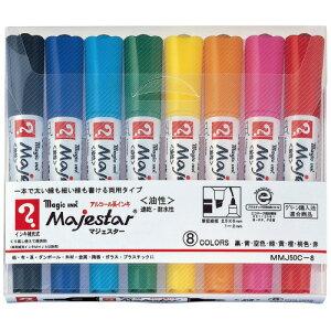 寺西化学 マジックインキマジェスター 8色セット 黒・赤・青・緑・黄・橙・空・桃 MMJ50C-8 (1セット(8本入))