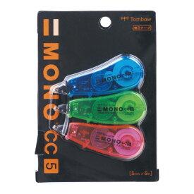 トンボ鉛筆 修正テープモノCC 3色パック 5mm×6m KPA-324 (1パック(3個入))