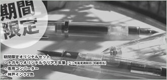 Nagasawa original clear Mannen brush & God detached ink 2 color & Converter 3-piece super set