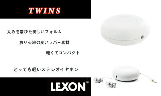 LEXON rexon TWINS twins earphone (design / product design /Pierrick Taillard)