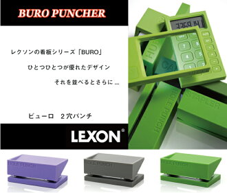 LEXON rexon PUNCHER BURO Buro puncher 2 holes punched ( hole drilled/punched / design / product design )