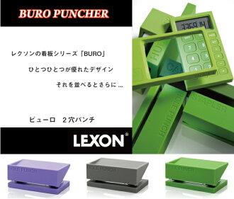 LEXON 렉 슨 BURO PUNCHER 국 뚫는 2 구멍 펀치 (구멍/펀치/디자인/제품 디자인)