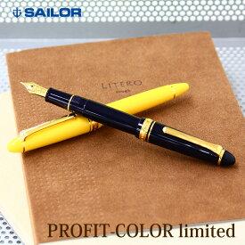 【2月末まで名入れ無料】セーラー万年筆 プロフィットカラー1019 万年筆 限定色 ブルー/イエロー