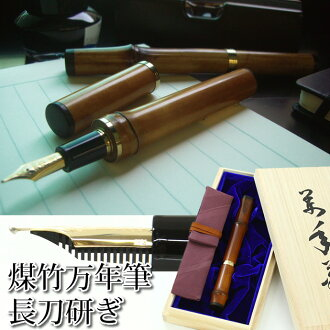 Sailor fountain pen Nagahara Nobuyoshi smoked bamboo shaft fountain pen naginata sharpened bold (Special pens where and naginata sharpening / Nagahara teacher / bamboo / bamboo fountain pen axis)