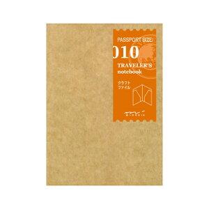 TRAVELER'S notebook トラベラーズノート パスポートサイズ用リフィル クラフトファイル 010 (トラベラーズノート/レフィル/リファイル/ポケットファイル/パスポート)