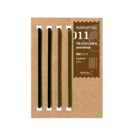 TRAVELER'S notebook トラベラーズノート パスポートサイズ用リフィル 連結バンド 011 (トラベラーズノート/レフィル/リファイル/ゴムバンド)