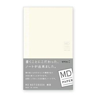 MIDORI MD notebook new book size (green)